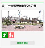 富山市大沢野地域都市公園