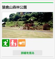 猿倉山森林公園